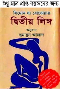 Online Public Library of Bangladesh: Ditiyo Linggo Humayun Azad