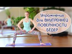 """Комплекс """"СТРОЙНЫЕ НОГИ"""" / Упражнения для ВНУТРЕННЕЙ ПОВЕРХНОСТИ бёдер - YouTube"""
