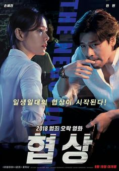 'The Negotiation' Genres: Crime Running Time: 114 min. Directed by: Lee Jong-seok-I Starring: Son Ye-jin, Hyun Bin. Hyun Bin, Korean Drama Online, Korean Drama Movies, Korean Actors, Korean Dramas, 18 Movies, Movies To Watch Online, Lee Jong Suk, Michael Fassbender