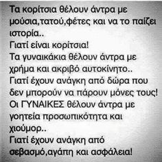 Woman Quotes, Me Quotes, Strong Words, Greek Quotes, Great Words, True Words, Food For Thought, Meant To Be, Lyrics