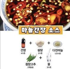 각종 소스만들기 , 비법소스 레시피 공유 : 네이버 블로그 K Food, Food Menu, Food Porn, Cooking Dishes, Easy Cooking, Cooking Recipes, Survival Food, Korean Food, Food Design
