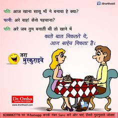 Very Funny Joke Hindi Funny Pics Best Images