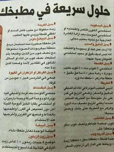 Pin by Doaa Hussein on Kitchen in 2019 Cooking Tips, Cooking Recipes, Arabian Food, Cookout Food, Ramadan Recipes, Lebanese Recipes, Food Humor, Food Menu, Kitchen Recipes