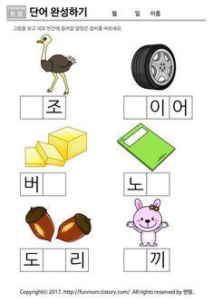Exercícios de conversação 읕 Escrevendo palavras: Korean Lessons, Korean Words, Learn Korean, Korean Language, Toddler Learning, Easter Party, Free Prints, Worksheets, Education