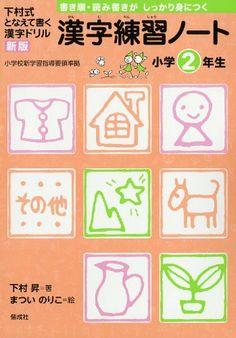 漢字練習ノート 小学2年生 (下村式 となえて書く 漢字ドリル 新版) 下村 昇, http://www.amazon.co.jp/dp/4039212207/ref=cm_sw_r_pi_dp_Vtzwtb0SG8Q9E