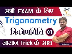 Join Live Free Classes with Ambar Sir for Trigonometry English Vocabulary, English Grammar, Chain Rule, Maths Ncert Solutions, Idioms And Phrases, Free Classes, Trigonometry, Class Schedule, Prepositions