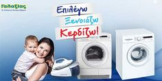 Διαγωνισμός SUPERMARKET ΓΑΛΑΞΙΑΣ με δώρο ένα πλυντήριο ρούχων Pitsos