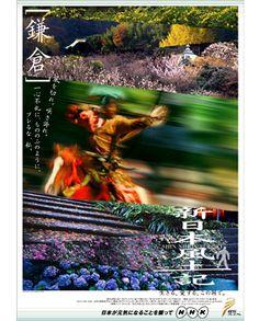 [鎌倉]のポスター