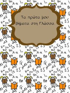 ένα ιστολόγιο για το νηπιαγωγείο Greek Language, School Clipart, End Of School Year, Preschool Education, Kirigami, Cover Pages, Classroom Organization, Early Childhood, Clip Art