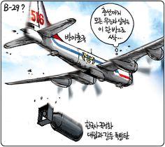 [김용민의 그림마당]2015년 10월 13일…B-29? #만평