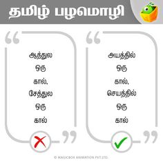Proverb With Meaning, Lottery Result Today, Tamil Motivational Quotes, Language Quotes, Tamil Language, Good Morning Picture, Old Quotes, Good Life Quotes, True Facts
