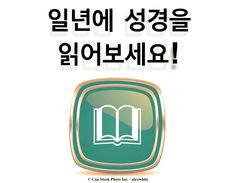 일년에 성경을 읽어보세요! 무료 성경 읽기 일정을 다운로드 : http://www.jw.org/ko/publications/books/?start=36  (Read the Bible in a year! Download the free Bible reading schedule.)