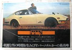 Auto Retro, Retro Cars, Vintage Cars, Nissan Z Cars, Classic Japanese Cars, National Car, Japanese Domestic Market, Nissan Infiniti, Car Brochure