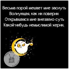 Юмор  женский   смешные картинки   на русском   позитив   ночь   мысли