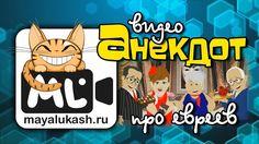 Короткие Мультфильмы - Анекдоты про Одесских евреев, для хорошего настро...