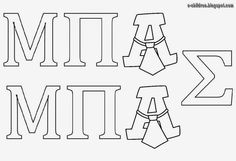 Greek Crafts, Greek Alphabet, Mother And Father, Summer Activities, Fathers Day, Projects To Try, Unicorn, Blog, Xmas