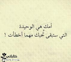 امي ♥