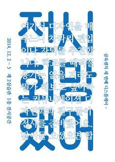 외방커뮤니티 > 디자인교실 > 이제 그냥 업계경향(?)이 된것 같은 더치 그래픽 디자인. Poster Layout, Typography Poster, Japan Graphic Design, Graphic Design Posters, Typo Design, Layout Design, Diy Crafts Vintage, Type Illustration, Typography Layout