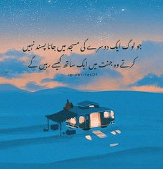 Urdu Thoughts, Funny Thoughts, Deep Thoughts, Hd Quotes, Quran Quotes, Urdu Poetry 2 Lines, Islamic Information, Beautiful Islamic Quotes, Urdu Poetry Romantic