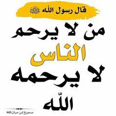 679 Best أحاديث نبوية شريفة صحيحة البخاري ومسلم Images In 2020 Ahadith Islam Hadith