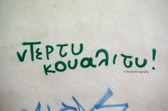 Όπως ντέρτυ ντάνσινγκ... Poetry Quotes, Words Quotes, Wise Words, Me Quotes, Funny Quotes, Sayings, Graffiti Quotes, Greek Quotes, Word Porn