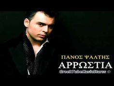Panos Psaltis - Arrostia | New Single 2012