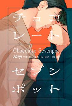 Chocolate Sevenpot - Illustration: Haruta; Design: Shinpei Hasegawa Manga Covers, Comic Covers, Book Cover Design, Book Design, Magazine Cover Page, Adobe Illustrator Tutorials, Manga Books, Magazine Layout Design, Japanese Graphic Design