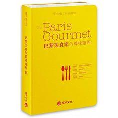 巴黎美食家的尋味聖經----------美食作家Trish Deseine 移居法國30 年,成為最受巴黎人喜愛的百萬暢銷食譜書作者。她所寫的這本書,可以說是「光之城」巴黎美食指南的最終決定版,所有愛吃鬼不能錯過的必備參考書。The Paris Gourmet