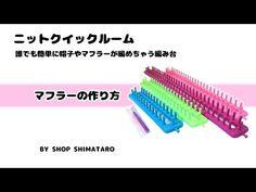 ★簡単なマフラーの編み方★ ニットクイックルーム 長方形型ルーム 誰でも簡単にマフラーが編める編み台!マフラーの編み方 Vol.1 Easy Loom Knitted Scarf - YouTube