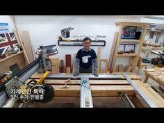 Woodro Leehyun 만능 목공기계 이현멀티우드머신을 소개합니다!!!All in one woodworking machine.....