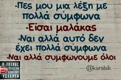 Greek Memes, Funny Greek Quotes, Funny Quotes, Words Worth, Funny Pictures, Funny Pics, Funny Stuff, Just For Laughs, Funny Moments