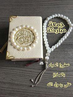 صور دعاء يوم الجمعة 2020 Photo Album Quote Friday Messages Good Morning Arabic