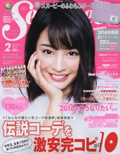 Seventeen Feb. 2016 (released on December 28, 2016), can buy direct from Japan.