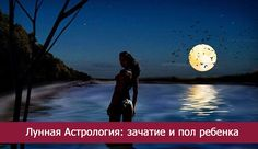 Лунная Астрология: зачатие и пол ребенка - Эзотерика и самопознание
