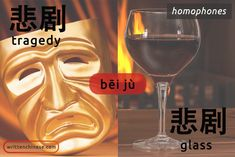 Written Chinese Life Online, Traditional Chinese, Alcoholic Drinks, Wine, Canning, Alcoholic Beverages, Liquor, Conservation