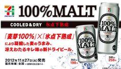 7-Eleven Sapporo 100 MALT Beer