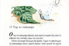 """Μια όμορφη ιστορία από το βιβλίο  """"Ημερολόγιο Φθινοπωρινό"""" , Τ. Τσιλιμένη – Β. Αναγνωστόπουλος      , εκδ. Καστανιώτη.     Ομαδική εργασιούλ... Blog, Blogging"""
