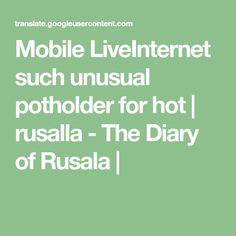 Mobile LiveInternet such unusual potholder for hot | rusalla - The Diary of Rusala |