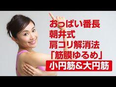自分でできる肩こり解消法 - おっぱい番長の筋膜ゆるめ (小円筋&大円筋) 【動画】 | ライフスタイル | マイナビニュース