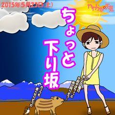 きょう(23日)の天気は「薄い雲→厚い雲」。日中は薄い雲がかかるくらいで、晴れて暑くなりそう。夜は徐々に厚い雲が広がって、夜半過ぎから時おり弱い雨が降る見込み。日中の最高気温はきのうより2度ほど高く、飯田で27度の予想。