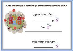 פורום עיצוב וריטוש תמונות - תפוז פורומים Teacher Worksheets, I School, Multiplication, Math, Children, Kids, Coaching, Projects To Try, Language