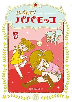 Amazon.co.jp: はずんで! パパモッコ5: 山本ルンルン: 本