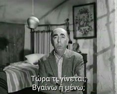 Movie Quotes, Funny Quotes, Funny Greek, Greek Quotes, Just Kidding, Memes, Movies And Tv Shows, Picture Video, Best Quotes