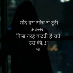 Hindi Quotes, Sad Quotes, Quotations, Qoutes, Shayri Life, Silent Words, Definition Of Love, Broken Relationships, Special Quotes