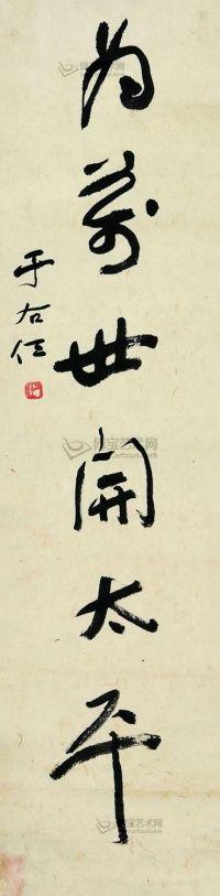 """于右任(1879-1964) 行书""""为万世开太平"""""""