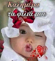 Καλημερα Good Morning Picture, Good Night Image, Morning Pictures, Funny Greek Quotes, Funny Quotes, Silence Quotes, Days And Months, Good Night Sweet Dreams, Sweet Words