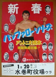 新春バッファローシリーズ ( 格闘技 ) - ジャイアント馬場もん - Yahoo!ブログ Japanese Wrestling, Japan Pro Wrestling, Vintage Ads, Vintage Posters, Masked Man, Fight Club, Professional Wrestling, Vintage Japanese, Martial Arts