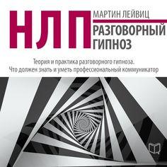 НЛП. Разговорный гипноз #читай, #книги, #книгавдорогу, #литература, #журнал