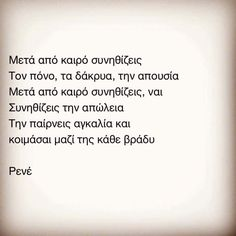 Greek Quotes, Cool Words, Qoutes, Love Quotes, Poems, My Life, Cards Against Humanity, Sayings, Daddy