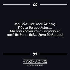 """""""Για την ακρίβεια μου λείπει εκείνο που πίστευα πως είσαι. Εκείνο που είχα δημιουργήσει στο μυαλό…"""" #psuxo_logos #ψυχο_λόγος #greekquoteoftheday #ερωτας #ποίηση #greek_quotes #greekquotes #ελληνικαστιχακια #ellinika #greekstatus #αγαπη #στιχακια #στιχάκια #greekposts #stixakia #greekblogger #greekpost #greekquote #greekquotes Notes, Report Cards"""